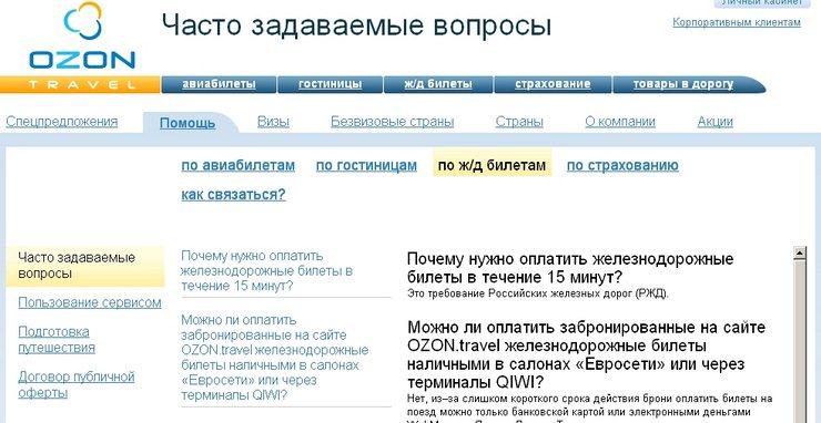 покупка авиабилета через сервис OZON TRAVEL форум